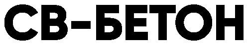 СВ-Бетон